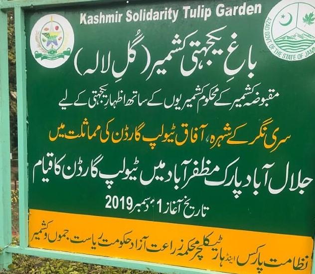 Tulip Garden Show, Pakistan